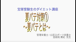宝塚受験生のダイエット講座〜夏バテ対策①夏バテとは〜