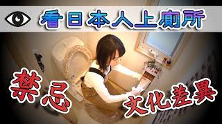 原來日本人在厠所會做這樣的事情!!厠所的禁忌&文化差異