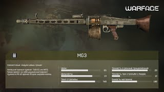 Пулемет MG-3 | Frag- Movie #4 | WarFace