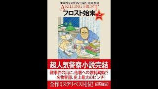 紹介フロスト始末上創元推理文庫R・D・ウィングフィールド,芹澤恵