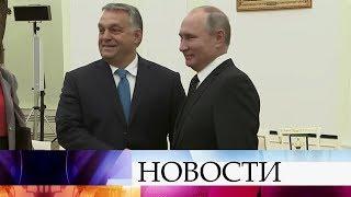 Владимир Путин проводит встречу с премьер-министром Венгрии Виктором Орбаном.