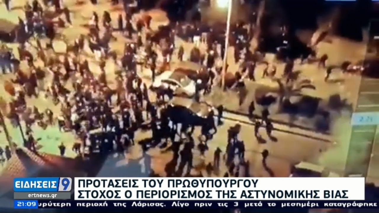 Κ. Μητσοτάκης: 4 δράσεις για τον περιορισμό περιστατικών αστυνομικής βίας | 12/03/2021 | ΕΡΤ