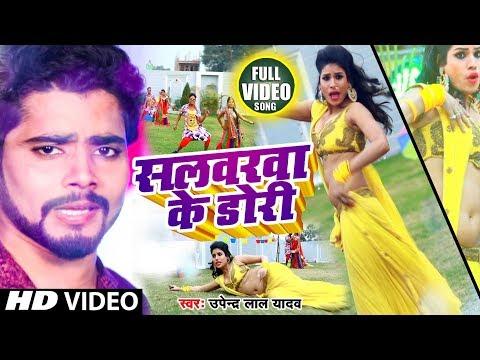 Upendra Lal Yadav का सुपरहिट (VIDEO SONG) - सलवरवा के डोरी - Salwarwa Ke Dori - Bhojpuri Song 2019