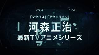 河森正治最新TVアニメシリーズ「重神機パンドーラ」第3弾PV