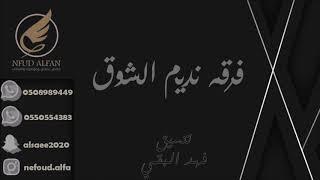 غندره _ عوت عيني 2020 فرقة نديم الشوق تحميل MP3