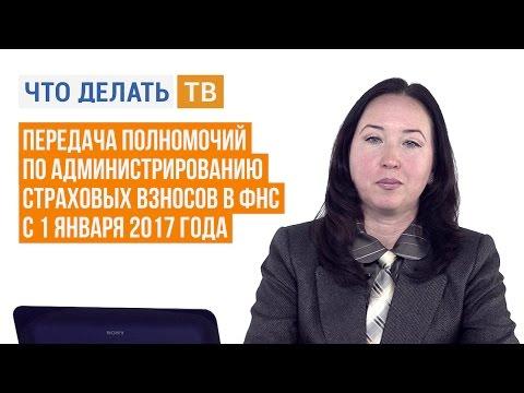 Передача полномочий по администрированию страховых взносов в ФНС с 1 января 2017 года