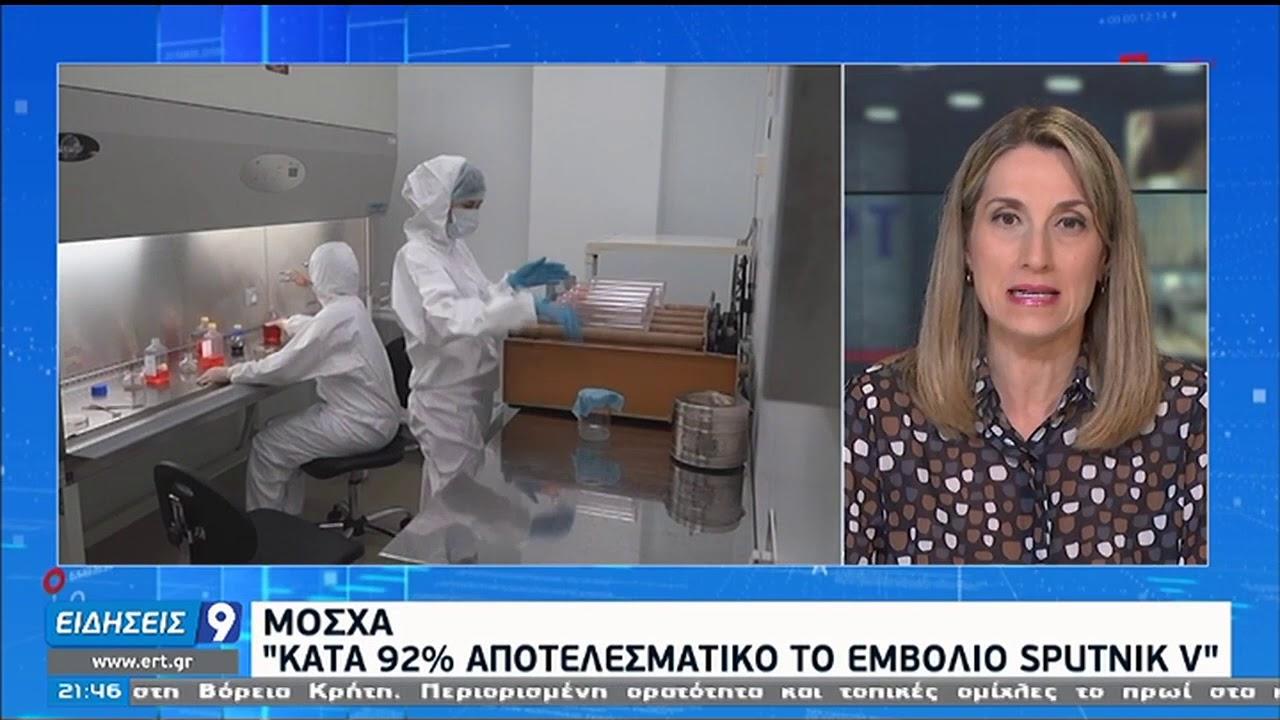 Ρωσία: «2% πιο αποτελεσματικό το εμβόλιο Sputnik V» | 11/11/2020 | ΕΡΤ