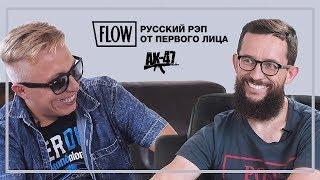 Витя АК-47 про гоп-рэп, хейтеров, Газгольдер и траву | «Русский рэп от первого лица»
