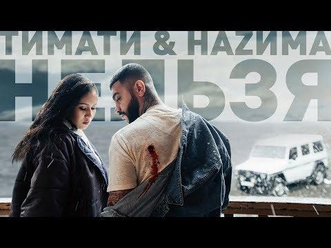 Тимати И Наzима - Нельзя