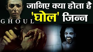 Radhika Apte's Ghoul: Real Story & Meaning of Ghoul  | FilmiBeat