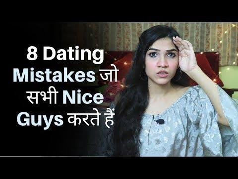 8 Mistakes Nice Guys Make | Mayuri Pandey
