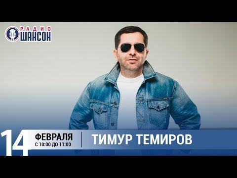 Тимур Темиров в «Звёздном завтраке» на Радио Шансон