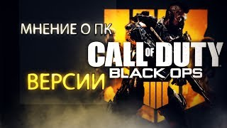COD Black Ops 4 Мнение о Пк версии