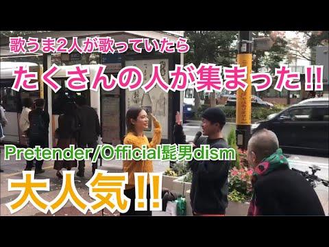 【大人気‼︎】歌うま2人が歌っていたら、たくさんの人が集まった‼︎Pretender/Official髭男dism(大川晴也&acane 路上ライブ)