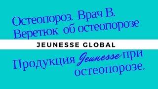 Остеопороз. Врач В. Веретюк подробно об остеопорозе. Продукция Jeunesse Global при остеопорозе