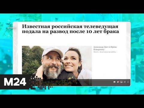 Вслед за Гагариной и Пелагеей: Ирена Понарошку подала на развод - ИСТОРИС #49