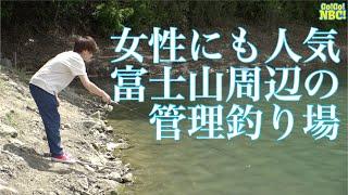 富士山周辺の管理釣り場 Go!Go!NBC!