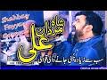 Shah E Mardan E Ali By Shahbaz Fayyaz Qawwal @ Sialkot 27th December 2019