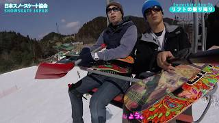 SNOWSKATE How To リフトの乗り降り
