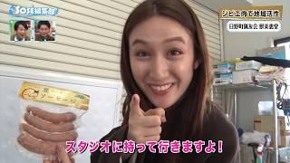 2019年12月6日放送分 SOSE編集部
