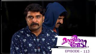 Marutheeram Thedi | Episode 113  -18 October 2019 | Mazhavil Manorama