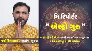 17th Wednesday: Know Today's Horoscope Today's Your Day by Jyotishacharya Shri Jignesh Shukla