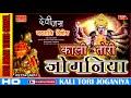 KALI TORI JOGANIYA |BHUPENDRA SAINI (SINGER)|DIVYA BHAJAN PRESENTED