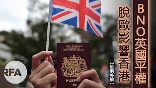 【維港外望】BNO英國平權?「脫歐」影響香港