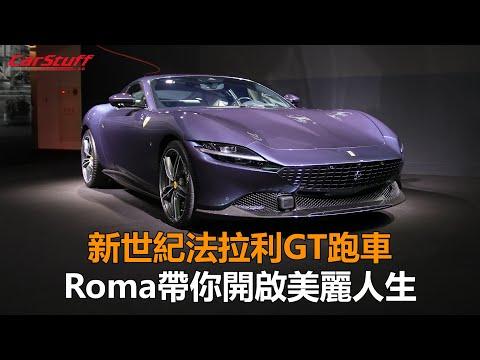 新世紀法拉利GT跑車 Roma帶你開啟美麗人生