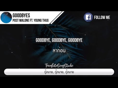 แปลเพลง Goodbyes - Post Malone ft. Young Thug