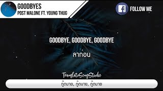 แปลเพลง Goodbyes   Post Malone Ft. Young Thug