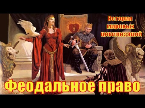 Феодальное право (рус.) История мировых цивилизаций