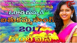 Bathukamma Song 2017 | Oracha Gummadi Bathukamma Song | Kandikonda | Bole Shavali | Telu Vijaya
