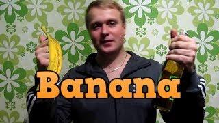 Открываем бананом бутылочку пенного! Фокусы продолжаются!