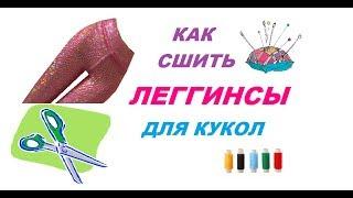 Смотреть онлайн Одеваем Барби: шьем леггинсы своими руками