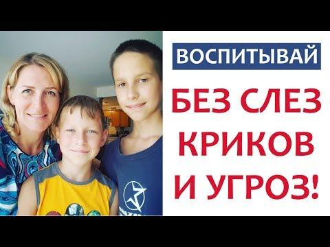 ВОСПИТЫВАЕМ ДЕТЕЙ БЕЗ СЛЕЗ, КРИКОВ И УГРОЗ! Бесплатный марафон по воспитанию детей