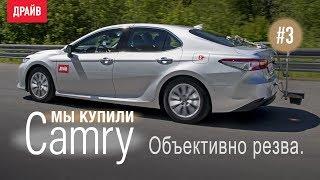 Toyota Camry 2018 ― Эпизод 3: Замеры динамики на полигоне