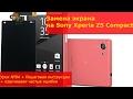 Замена экрана на Sony Xperia Z5 Compact, разборка, ремонт стекла на Sony Xperia Z5 Compact