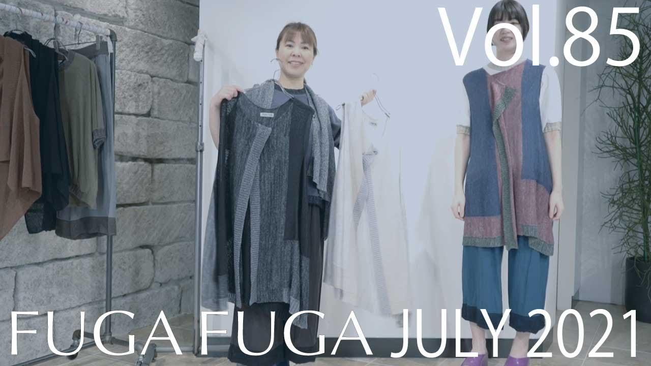 FUGA FUGA Vol.85 JULY 2021