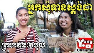 អ្នកសុំទានស្តង់ដា ពី នំធុង គ្រួសារ UNIBIS FAMILY, New Comedy from Rathanak Vibol Yong Ye
