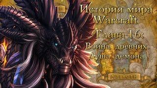 [WarCraft] История мира Warcraft. Глава 16: Война древних. Душа демона.