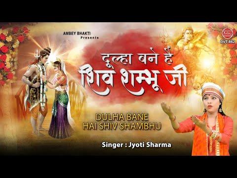dulha bane hai shiv shambhu ji aaj