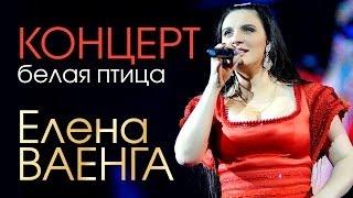 Смотреть онлайн Концерт Елены Ваенги «Белая Птица» в Кремле