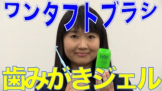 ワンタフトブラシに最適な歯磨きジェル