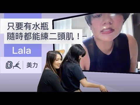 線上健身視訊課程Demo-【視訊健身課程】Umi教練_如 何在家練翹臀?