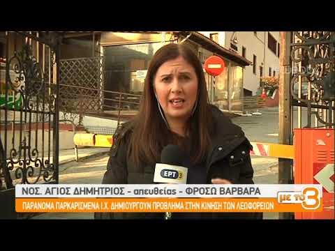 ΙΧ δημιουργούν πρόβλημα στην κίνηση των λεωφορείων   27/02/2019   ΕΡΤ