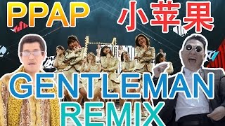 [洗脑神曲] PPAP+Gentleman+小苹果 Remix!