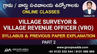 Village Surveyor & Village Revenue Officer ll Previous Paper Explanation Part 2 ll గ్రామ సచివాలయం ll