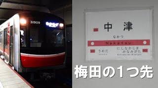 のんびり気ままに鉄道撮影 278 大阪メトロ 中津駅編 Osaka Metro Nakatsu Station