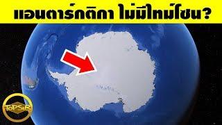 10 ความจริงของแอนตาร์กติกาที่คุณอาจไม่รู้ (จริงดิ)